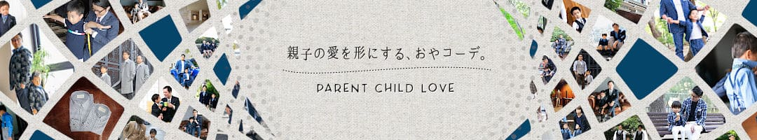 親子の愛をカタチにする、おやコーデ