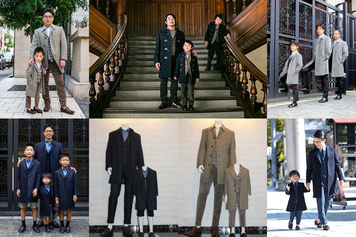 親子ペアオーダーコート - 記念日用にペアオーダースーツやジャケットを仕立てつつ、ペアオーダーコートは普段着用してもいいように、シックな雰囲気で仕立てる、という選択もありですね。