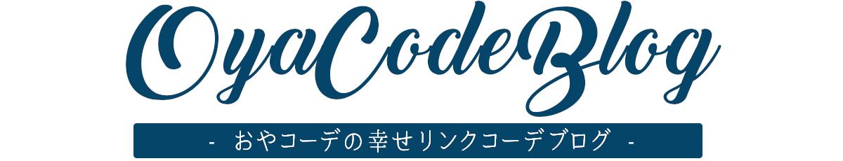 おやコーデの幸せリンクコーデブログ