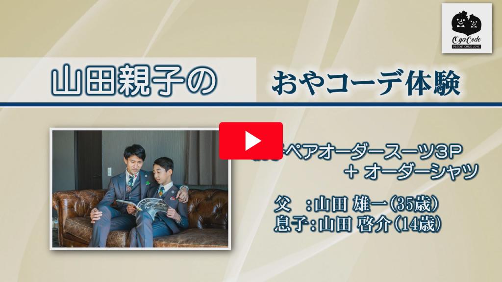 山田親子のおやコーデ体験 親子ペアオーダースーツ3P